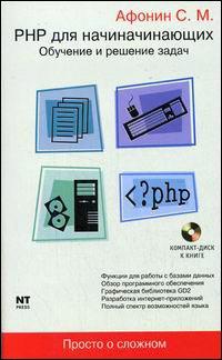 Книга PHP для начинающих. Обучение и решение задач. Афонин (+CD)