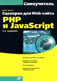 Книга Самоучитель Сценарии для Web-сайта. PHP и JavaScript. 2-е изд. Дунаев