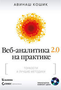 Веб-аналитика 2.0 на практике. Тонкости и лучшие методики +СD. Кошик