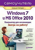 Книга Windows 7 и Office 2010. Компьютер для начинающих. Завтра на работу. Лебедев