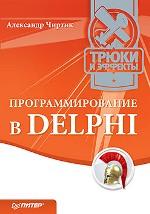 Книга Программирование в Delphi. Трюки и эффекты. Чиртик