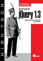 Книга Изучаем jQuery 1.3. Эффективная веб-разработка на JavaScript. Чаффер