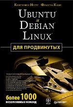 Книга Ubuntu и Debian Linux для продвинутых: более 1000 незаменимых команд. Негус