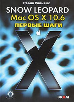Книга Mac OS X 10.6 Snow Leopard. Первые шаги. Уильямс
