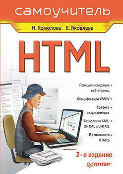 HTML. Самоучитель. 2-е изд. Комолова