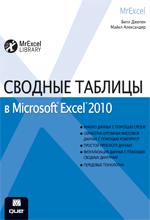 Сводные таблицы в Microsoft Excel 2010. Джелен