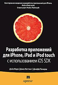 Разработка приложений для iPhone, iPad и iPod touch с использованием iOS SDK. Марк