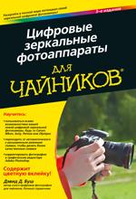 Цифровые зеркальные фотоаппараты для чайников. 3 изд. Дэвид Буш