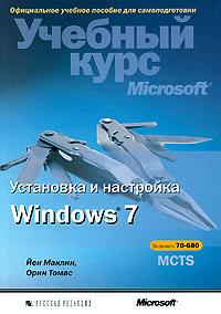 Установка и настройка Windows 7. Учебный курс Microsoft (+CD). Маклин