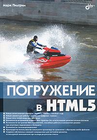 Погружение в HTML5. Пилгрим