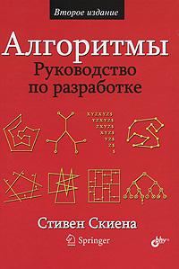 Алгоритмы. Руководство по разработке. 2-е изд. Скиена