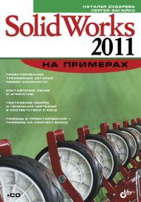 Купить SolidWorks 2011 на примерах. Дударева