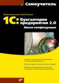 1С:Бухгалтерия предприятия 2.0. Новая конфигурация. Кузнецов