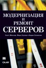 Книга Модернизация и ремонт серверов. Скотт Мюллер