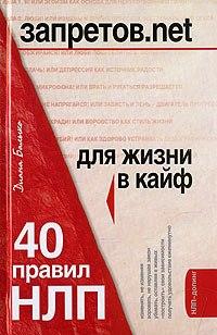 Книга Запретов.net. 40 правил НЛП для жизни в кайф. Балыко