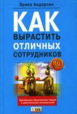 Купить Книга Как вырастить отличных сотрудников и превратить обыкновенных людей в замечательных исполнителе