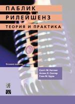 Книга Паблик рилейшнз.Теория и практика. 8-е изд. Катлип