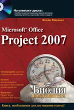 Книга Библия пользователя. Microsoft Office Project 2007. Мармел