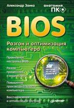 Книга BIOS. Разгон и оптимизация компьютера. Заика