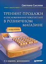 Книга Тренинг продажи и обслуживания покупателей в розничном магазине. 2-е изд. Сысоева