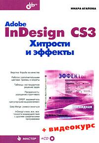 Книга Adobe InDesign CS3 Хитрости и эффекты + Видеокурс (на CD-ROM). Агапова