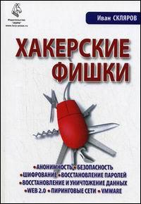 Книга Хакерские фишки. Скляров