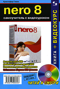 Книга NERO 8. Самоучитель с видеоуроком. Гленн