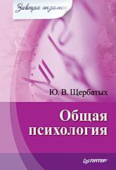 Книга Общая психология. Завтра экзамен.Щербатых