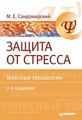 Книга Защита от стресса. Телесные технологии. 2-е изд.Сандомирский