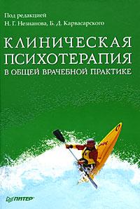Книга Клиническая психотерапия в общей врачебной практике. Карвасарского