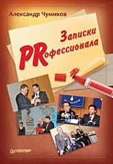 Книга Записки PRофессионала.Чумиков