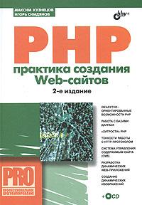 Книга PHP. Практика создания Web-сайтов.2-издание.Кузнецов (+ CD-ROM)