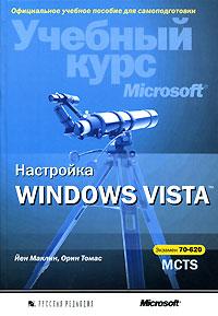 Книга Настройка Windows Vista. (+СD) Учебный курс. Экзамен 70-620 MCTS. Маклин