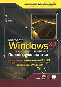 Книга Windows XP (Service Pack 3). Полное руководство (+DVD с обновлениями 2009 г.). Матвеев