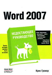 Книга Word 2007. Недостающее руководство. Гровер Крис