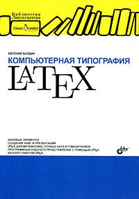 Книга Компьютерная типография LATEX (+ дистрибутив на CD). Балдин