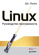 Linux. Руководство программиста. Фуско