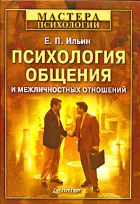 Книга Психология общения и межличностных отношений. Ильин