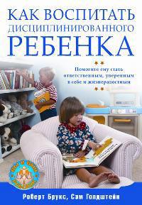 Купить Книга Как воспитать дисциплинированного ребенка Помогите ему стать ответственным, уверенным в себе и