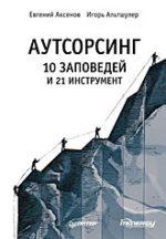 Книга Аутсорсинг: 10 заповедей и 21 инструмент.Аксенов