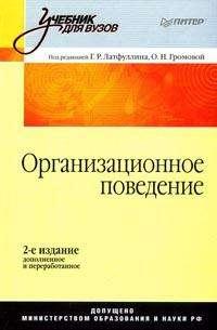 Книга Организационное поведение: Учебник для вузов. 2-е изд. Латфуллин