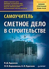Купить Книга Сметное дело в строительстве. Самоучитель.Ардзинов