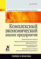 Книга Комплексный экономический анализ предприятия: Учебник для вузов.Войтоловский