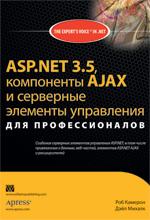 Книга ASP.NET 3.5, компоненты AJAX и серверные элементы управления для профессионалов. Камерон