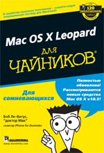 Книга Mac OS X Leopard для чайников. Боб Ле-Витус