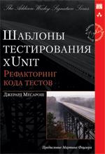 Книга Шаблоны тестирования xUnit: рефакторинг кода тестов. Месарош