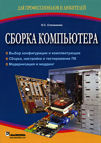 Книга Сборка компьютера. Степаненко