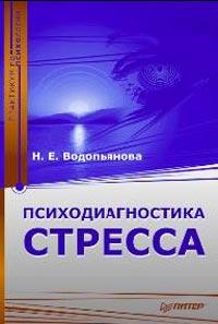 Купить Книга Психодиагностика стресса. Практикум Стресс-менеджмент. Водопьянова