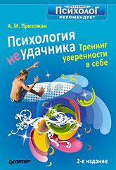 Книга Психология неудачника. Тренинг уверенности в себе. 2-е изд.Прихожан