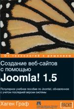 Книга Создание веб-сайтов с помощью Joomla! 1.5. Хаген Граф